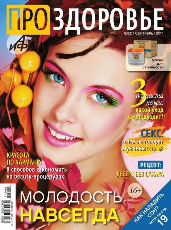 Редакция журнала АиФ. Про здоровье АиФ. Про здоровье 09-2014 здоровье
