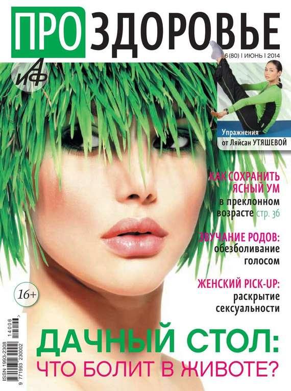 Редакция журнала АиФ. Про здоровье АиФ. Про здоровье 06-2014