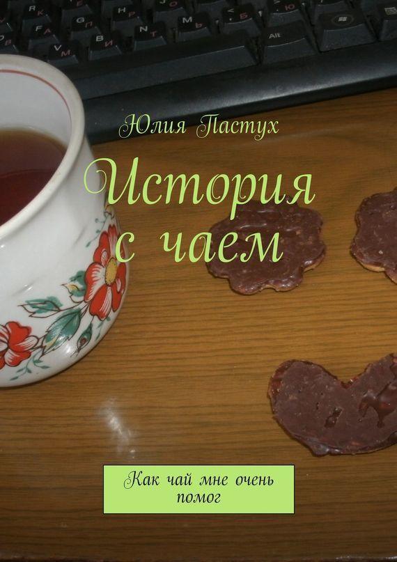 Юлия Пастух История с чаем. Как чай мне очень помог юлия пастух один день разведённого мужчины