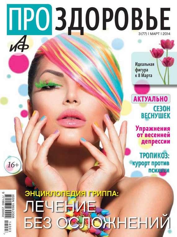 Редакция журнала АиФ. Про здоровье АиФ. Про здоровье 03-2014 здоровье