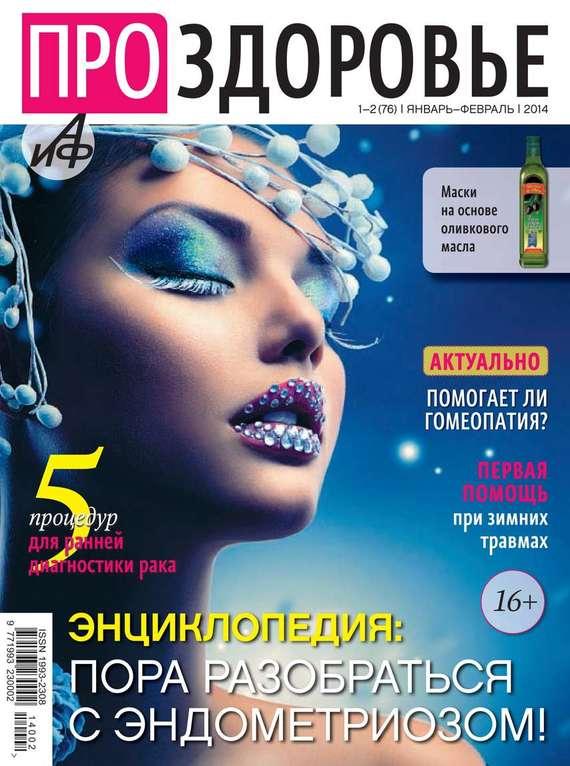 Редакция журнала АиФ. Про здоровье АиФ. Про здоровье 01-02/2014