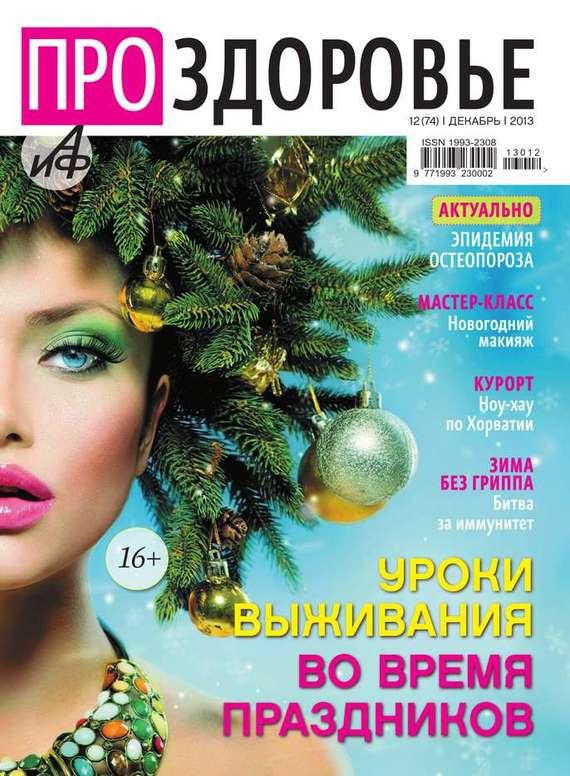Редакция журнала АиФ. Про здоровье АиФ. Про здоровье 12-2013 здоровье