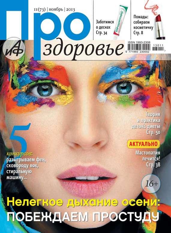 Редакция журнала АиФ. Про здоровье АиФ. Про здоровье 11-2013
