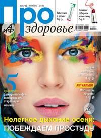 здоровье, Редакция журнала АиФ. Про  - АиФ. Про здоровье 11-2013