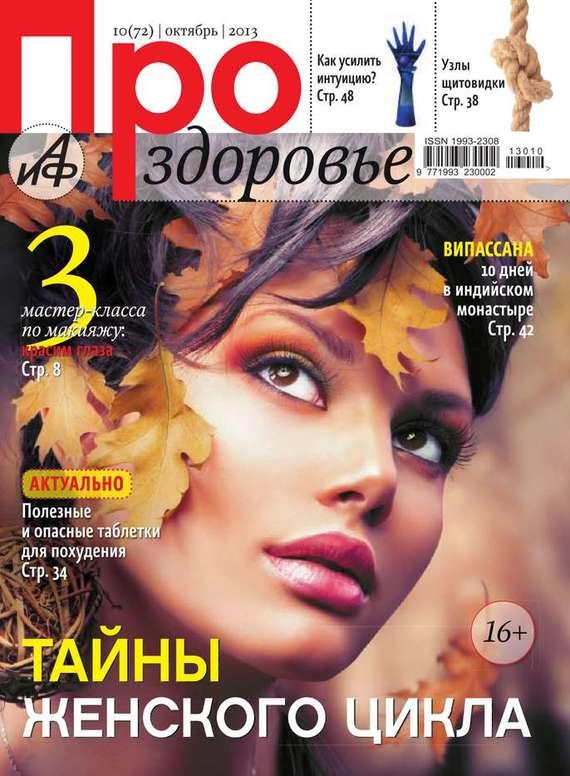 Редакция журнала АиФ. Про здоровье АиФ. Про здоровье 10-2013