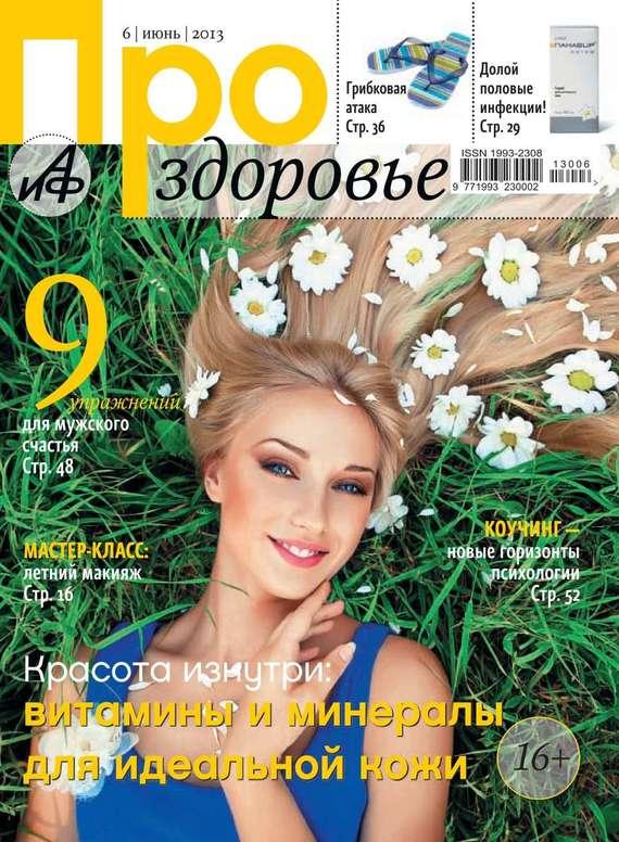 Редакция журнала АиФ. Про здоровье АиФ. Про здоровье 06-2013