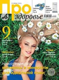 здоровье, Редакция журнала АиФ. Про  - АиФ. Про здоровье 06-2013