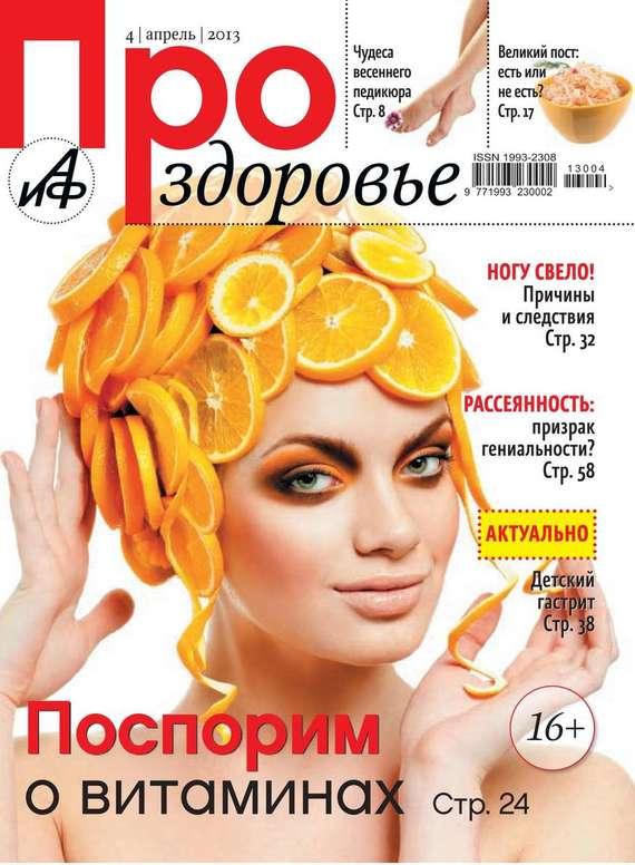 Редакция журнала АиФ. Про здоровье АиФ. Про здоровье 04-2013