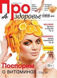 здоровье, Редакция журнала АиФ. Про  - АиФ. Про здоровье 04-2013