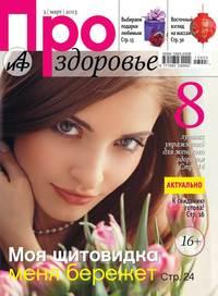 здоровье, Редакция журнала АиФ. Про  - АиФ. Про здоровье 03-2013