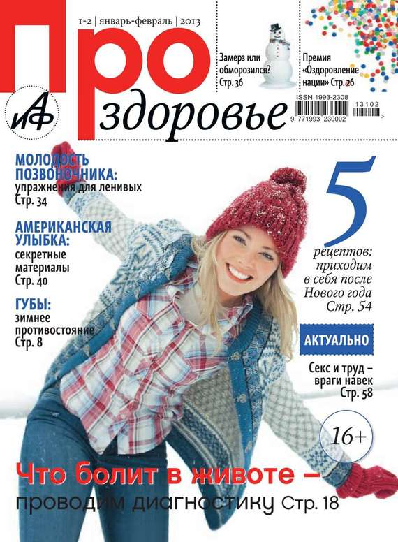 Редакция журнала АиФ. Про здоровье АиФ. Про здоровье 01-02/2013 красота и здоровье журнал красота и здоровье 5