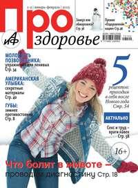 здоровье, Редакция журнала АиФ. Про  - АиФ. Про здоровье 01-02/2013