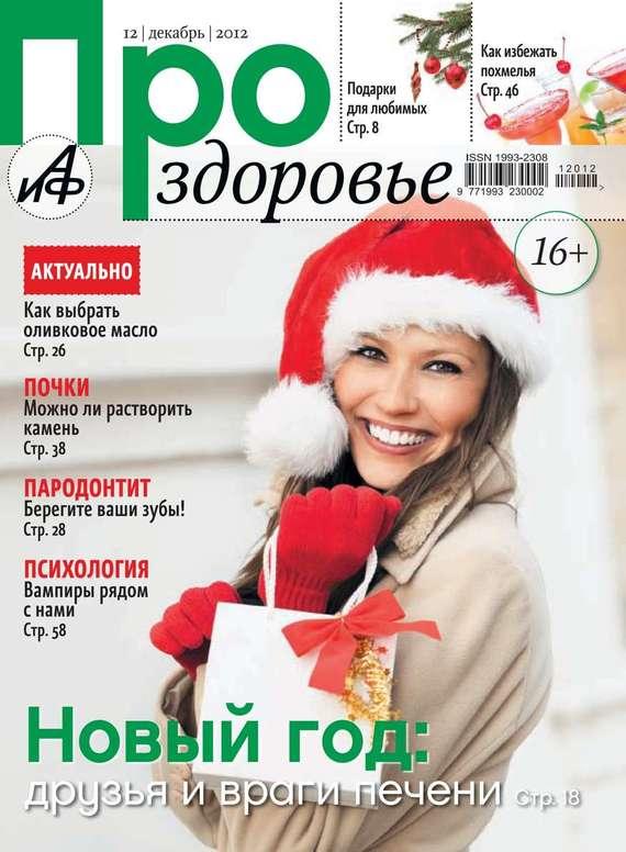 Редакция журнала АиФ. Про здоровье АиФ. Про здоровье 12-2012 здоровье