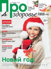 здоровье, Редакция журнала АиФ. Про  - АиФ. Про здоровье 12-2012