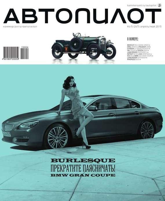 Редакция журнала Автопилот Автопилот 04-05 редакция журнала автопилот автопилот 01 02
