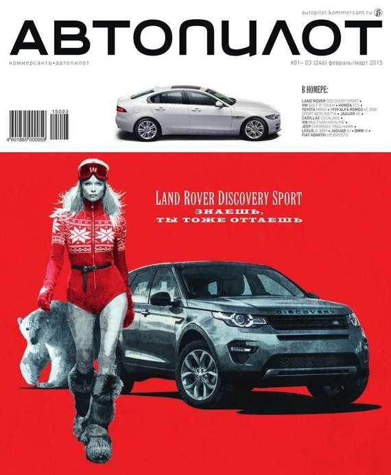 Редакция журнала Автопилот Автопилот 01-02-03-2015 редакция журнала автопилот автопилот 01 02