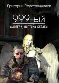 - 999-ый (сборник)