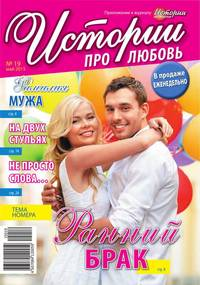 любовь, Редакция журнала Истории про  - Истории про любовь 19