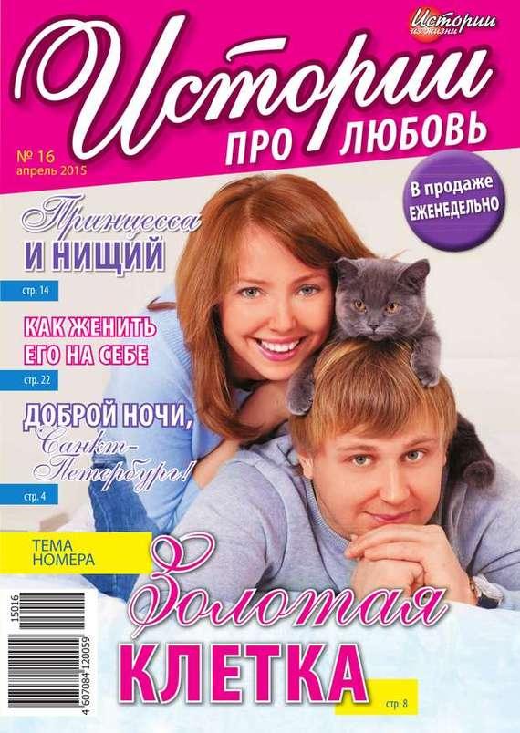 Истории про любовь 16