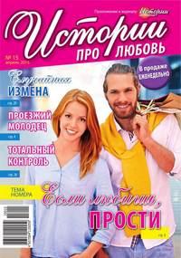 любовь, Редакция журнала Истории про  - Истории про любовь 15