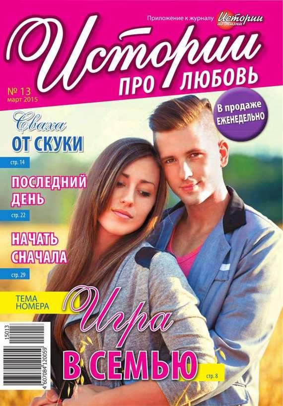 Истории про любовь 13