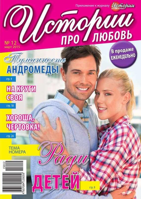 Скачать Истории про любовь 12-2015 бесплатно Редакция журнала Успехи. Истории про любовь