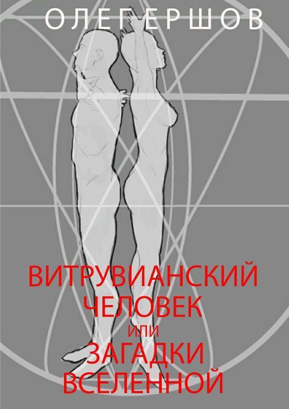 Олег Ульянович Ершов бесплатно