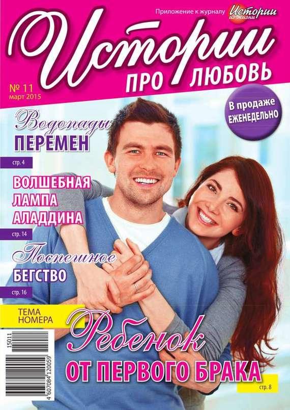 Истории про любовь 11-2015