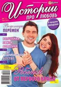 любовь, Редакция журнала Истории про  - Истории про любовь 11-2015