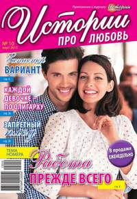 любовь, Редакция журнала Истории про  - Истории про любовь 10-2015