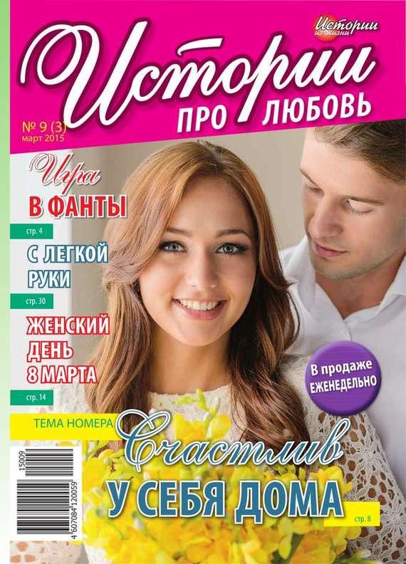 Истории про любовь 09-2015