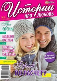 любовь, Редакция журнала Истории про  - Истории про любовь 08-2015