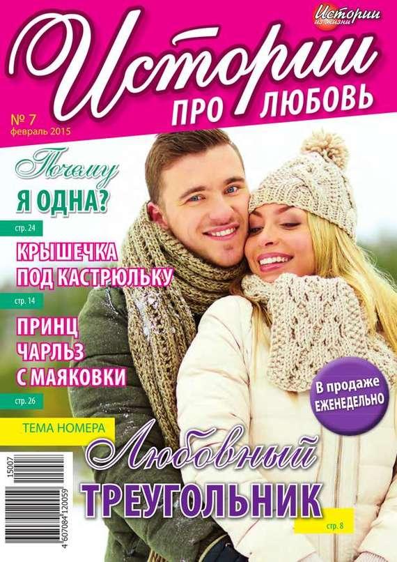 Истории про любовь 07-2015