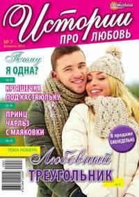- Истории про любовь 07-2015