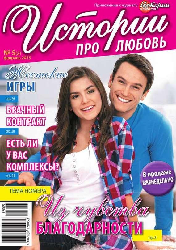 Истории про любовь 05-2015