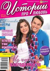 любовь, Редакция журнала Истории про  - Истории про любовь 05-2015