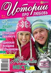 любовь, Редакция журнала Истории про  - Истории про любовь 04-2015
