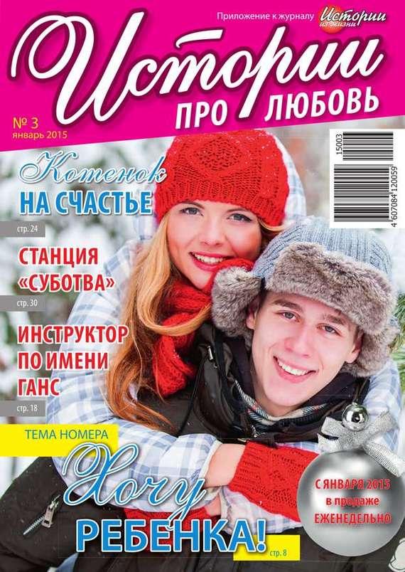 Истории про любовь 03-2015