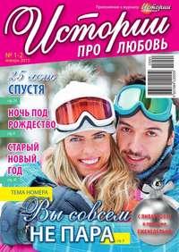 любовь, Редакция журнала Истории про  - Истории про любовь 01-02-2015
