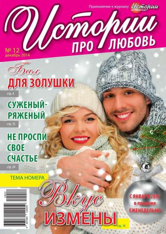 Истории про любовь 12-2014