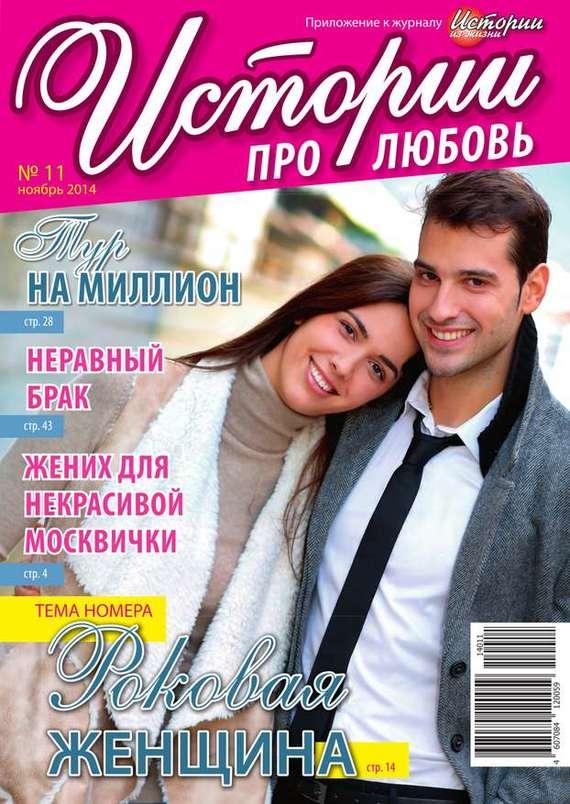 Истории про любовь 11-2014