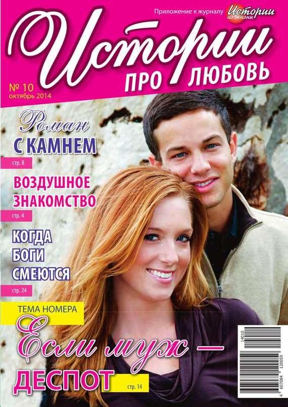 Истории про любовь 10-2014