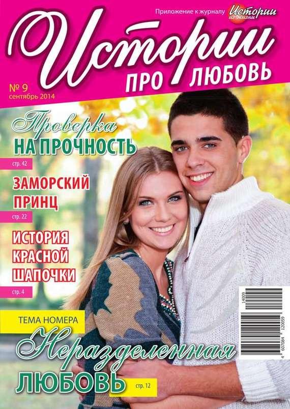 Истории про любовь 09-2014