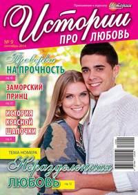 любовь, Редакция журнала Истории про  - Истории про любовь 09-2014