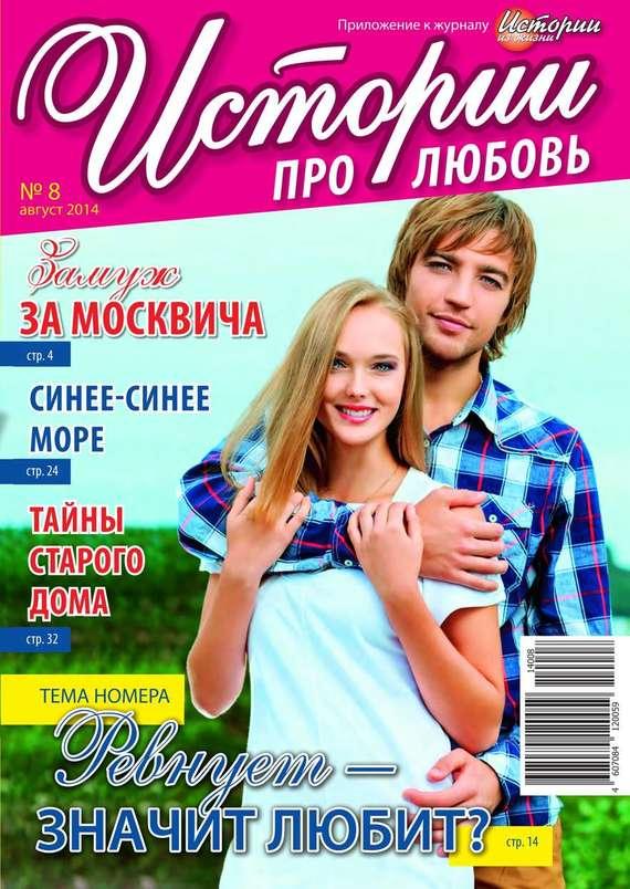 Истории про любовь 08-2014