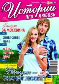 любовь, Редакция журнала Истории про  - Истории про любовь 08-2014