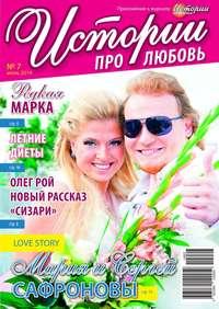 любовь, Редакция журнала Истории про  - Истории про любовь 07-2014