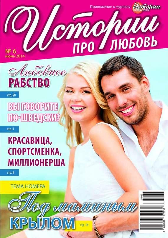 Истории про любовь 06-2014