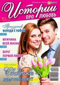 любовь, Редакция журнала Истории про  - Истории про любовь 03-2014