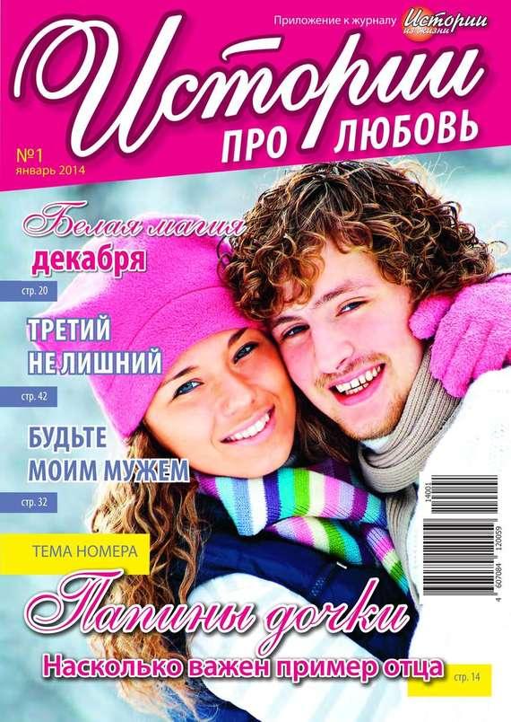 Истории про любовь 01-2014